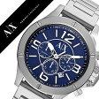 [50%OFF]アルマーニエクスチェンジ 時計[ ArmaniExchange 時計 ]アルマーニエクスチェンジ腕時計( ArmaniExchange腕時計 )アルマーニ エクスチェンジ 時計[ Armani Exchange 時計 ]アルマーニ 時計/Armani 時計/メンズ/ブルー AX1512 [メタル ベルト/防水/ネイビー[送料無料]