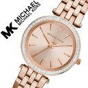 マイケルコース 時計( michaelkors 腕時計 )マイケル コース 腕時計( michael kors 時計)マイケルコース腕時計 MICHAELKORS腕時計 ダーシー Darci