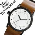 【5年保証対象】[ ティッドウォッチズ ]ティッドウォッチ 腕時計[ TIDWatches 時計 ]ティッド ウォッチ 時計[ TID Watches 腕時計 ] TIDNo. 1 レディース/ホワイト TID01-WH36-T [革 ベルト/おしゃれ/インスタ/モデル/通販/北欧/ペア/ブラウン/ブラック][送料無料]