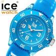 【5年保証対象】アイスウォッチ 時計[ ICEWATCH 腕時計 ]アイス ウォッチ[ ice watch ]アイス アクア ICE AQUA メンズ/レディース/ライトブルー AQMALSS [新作/人気/ブランド/防水/プラスチック/ラバー ベルト/シリコン/AQ.MAL.S.S.15/プレゼント/ギフト][送料無料]