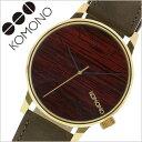 コモノ 腕時計[ KOMONO 時計 ]コモノ 時計[ KOMONO 腕時計 ]コモノ腕時計 ウィンストン WINSTON メンズ/レディース/ブラウン KOM...