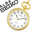 【5年保証対象】セイコーアルバ 懐中時計 [SEIKOALBA 懐中時計]セイコー 懐中時計[ SEIKO 懐中時計 ]セイコー アルバ懐中時計[SEIKO ALBA懐中時計 ]メンズ/レディース/ユニセックス/ホワイト AABT062 [懐中時計/正規品/クォーツ/ゴールド/サクセス/チェーン/メタル]