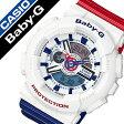 【5年保証対象】[ カシオ ベビージー 腕時計 ]CASIO BabyG 時計[ BabyG 腕時計 ][ ベビージー時計 ]ベビージー ホワイトトリコロール/レディース/ホワイト BA-110TR-7AJF [人気/防水/BABY-G/ベイビー ジー/アナデジ/レッド/ブルー][送料無料]