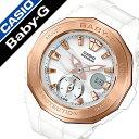 【5年保証対象】[ カシオ ベビージー 腕時計 ]CASIO BabyG 時計[ BabyG 腕時計 ][ ベビージー時計 ]ベビージー ジーライド ビーチ グランピング/レディース/ホワイト BGA-220G-7AJF [正規品/人気/ブランド/防水/BABY-G/ベイビー ジー/ピンク ゴールド][送料無料][02P27May16]