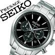 【延長保証対象】セイコー プレザージュ 腕時計[ SEIKO PRESAGE 時計 ]セイコープレザージュ 時計[ SEIKOPRESAGE 腕時計 ]プレサージュ/セイコー プレサージュ/メンズ/レディース/ブラック SARK007 [メタル ベルト/機械式/自動巻/防水][送料無料][クリスマス ギフト]