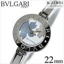 ブルガリ 腕時計 BVLGARI 時計 ブルガリ 時計 BVLGARI 腕時計 ブルガリ時計 BVLGARI腕時計 ブルガリ腕時計 BVLGARI時計 ビー ゼロワン B.ZERO1 レディース ホワイト BZ22FDSS.M メタル ベルト クオーツ スイス シルバー ホワイトシェル ダイヤ バングル 送料無料