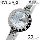ブルガリ 腕時計[ BVLGARI 時計 ]ブルガリ 時計[ BVLGARI 腕時計 ]ブルガリ時計[ BVLGARI腕時計 ]ブルガリ腕時計[ BVLGARI時計 ]ビー ゼロワン B.ZERO1 レディース/ホワイト BZ22FDSS.S [メタル ベルト/クオーツ/スイス/シルバー/ホワイトシェル/ダイヤ/バングル][送料無料]