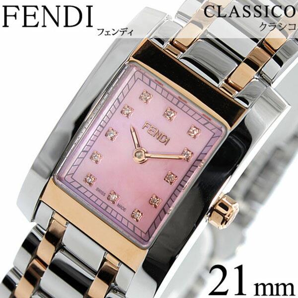 フェンディ 腕時計[ FENDI 時計 ]フェンディ 時計[ FENDI 腕時計 ]フェンディ腕時計 クラシコ Classico レディース/ピンク F702270D [メタル ベルト/シルバー/ピンクシェル/ローズ ゴールド/スイス/スクエア/クリスタル/ストーン/大人 かわいい/高級/ブランド][送料無料] フェンディ 腕時計( FENDI 時計 )FENDI 時計( フェンディ 腕時計 )フェンディ腕時計 クラシコ Classico