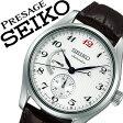 【5年保証対象】セイコー プレザージュ 腕時計[ SEIKO PRESAGE 時計 ]セイコープレザージュ 時計[ SEIKOPRESAGE 腕時計 ] メンズ/ホワイト SARW025 [メカニカル/機械式/人気/話題/自動巻き/オートマティック/プレサージュ/プレステージ][プレゼント/ギフト/祝い][送料無料]