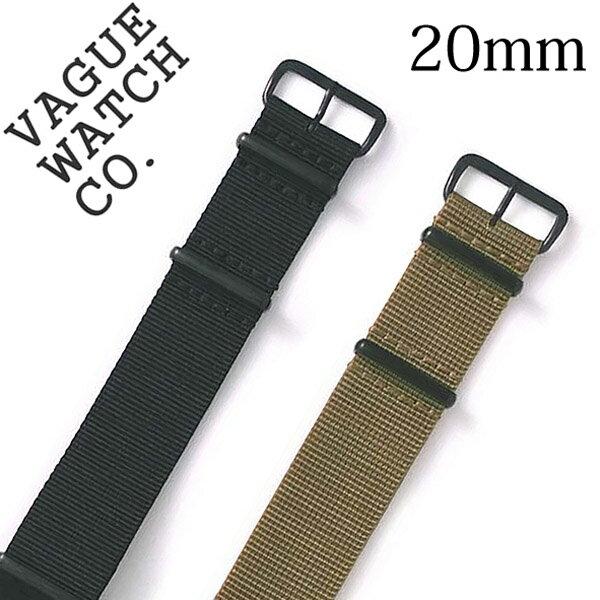 【送料無料】ヴァーグウォッチ 替えベルト[ VAGUEWATCH Co. 交換ベルト ]ヴァーグ ウォッチ[ VAGUE WATCH ]ナトー ナイロン ストラップス NATO NYLON STRAPS PLATING 20mm メンズ/レディース/NN-20-005/NN-20-006[替えベルト/付け替え/交換/ベルト/腕時計/バンド]