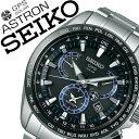 セイコー アストロン[ SEIKO ASTRON 時計 ]セイコーアストロン 腕時計[ SEIKOASTRON ]メンズ/ブラック SBXB101 [メタル ベルト/防水/ソーラー GPS 衛星 電波 修正/シルバー][プレゼント/ギフト][送料無料][バレンタイン]