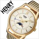 ヘンリーロンドン 腕時計[HENRYLONDON 時計]ヘンリー ロンドン 時計[HENRY LONDON 腕時計]ウエストミンスター WESTMINSTER メンズ/レディース/ホワイト HL39-LM-0160[メッシュ/ギフト/プレゼント/ホワイト/カレンダー/日付表示/ムーンフェイズ/かわいい][送料無料]