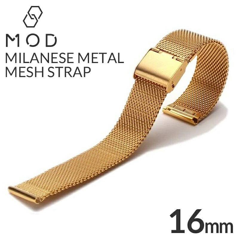 メタルメッシュベルト 時計ベルト MetalMesh Belt メタル メッシュベルト Metal Mesh Belt 時計ベルト メンズ レディース ユニセックス BT-MMS-GD-16 腕時計 時計用 ストラップ バンド 替えベルト 交換ベルト ベルト メタル ベルト メッシュ ミラネーゼ 16mm
