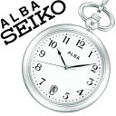 セイコー懐中時計 SEIKO時計 SEIKO 懐中時計 セイコー 時計 アルバ ポケット ウオッチ ALBA Pocket Watch メンズ レディース AQGK447 [..