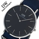 ダニエルウェリントン クラシック ブラック ベイズウォーター シルバー 40mm 腕時計 Daniel Wellington Classic Black BAYSWATER 時計 ..