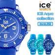 【5年保証対象】アイスウォッチ 時計[ ICEWATCH 腕時計 ]アイス ウォッチ[ ice watch ]アイス アクア ICE AQUA メンズ/レディース/ブルー [新作/人気/ブランド/防水/アイスアクア/ラバー ベルト/シリコン/AQ.MAR.S.S.15/プレゼント/ギフト/ペアウォッチ/ペア][送料無料]