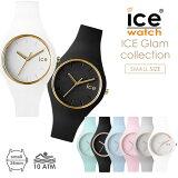 ��5ǯ�ݾ��оݡۥ����������å� ����[ ICEWATCH �ӻ��� ]������ �����å�[ ice watch ]����� �ѥ��ƥ� ���⡼�� Glam Pastel Small ��ǥ�����/�����/�֥�å�/�ۥ磻��/�֥롼/������� [���ꥳ�� �٥��/�͵�/�ɿ�/�ץ쥼���/���ե�/�ڥ������å�/�ڥ�][����̵��]