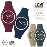 【5年保証対象】アイスウォッチ 時計[ ICEWATCH 腕時計 ]アイス ウォッチ[ ice watch ]グラム フォレスト ユニセックス Glam Forest Unisex メンズ/レディース/レッド/グリーン/ネイビー [グラムフォレスト/人気/防水/プレゼント/ギフト/ペアウォッチ][送料無料]