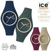 【5年保証対象】アイスウォッチ 時計[ ICEWATCH 腕時計 ]アイス ウォッチ[ ice watch ]グラム フォレスト スモール Glam Forest Small メンズ/レディース/レッド/グリーン/ネイビー/ブルー [グラムフォレスト/ゴールド/防水/プレゼント/ギフト/ペアウォッチ/ペア][送料無料]