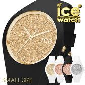 【5年保証対象】アイスウォッチ 時計[ ICEWATCH 腕時計 ]アイス ウォッチ[ ice watch ]グリッター スモール GLITTER Small メンズ/レディース/ブラック/ゴールド/ホワイト [シリコン ベルト/人気/防水/アイスグリッター/ペア/ペアウォッチ/プレゼント/ギフト][送料無料]