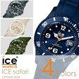 【5年保証対象】アイスウォッチ 腕時計[ ICEWATCH 時計 ]アイス ウォッチ 時計[ ICE WATCH 腕時計 ]サファリ シリ クラッグス ユニセックス Safari SILI Crags Unisex メンズ/レディース SPSICHAUS [シリコン ベルト/ラバーベルト/防水/ペア/ペアウォッチ/ギフト][送料無料]