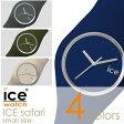【5年保証対象】アイスウォッチ 時計[ ICEWATCH 腕時計 ]アイス ウォッチ[ ICE時計 ]アイス 腕時計 サファリ クラッグス スモール Safari Crags Small レディース[シリコン ベルト/ラバー ベルト/防水/サマーウォッチ/ペア/ペアウォッチ/ギフト][送料無料]