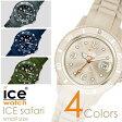 【5年保証対象】アイスウォッチ 腕時計[ ICEWATCH 時計 ]アイス ウォッチ 時計[ ICE WATCH 腕時計 ]アイス 腕時計 サファリ シリ クラッグス スモール Safari SILI Crags Small レディース SPSICHASS [シリコンベルト/ラバーベルト/防水/ペア/ペアウォッチ/ギフト][送料無料]