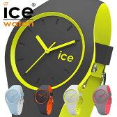 【5年保証対象】アイスウォッチ 時計[ ICEWATCH 腕時計 ]アイス ウォッチ[ ice watch ]アイス デュオ[ ice duo ]レディース/duogywus/duooesus[新作/人気/流行/トレンド/防水/シリコン][ギフト/プレゼント][送料無料]