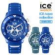 【5年保証対象】アイスウォッチ 時計[ ICEWATCH 腕時計 ]アイス ウォッチ[ ice watch ]アイス アクア ICE AQUA メンズ/レディース/ブルー [新作/人気/ブランド/防水/アイスアクア/ラバー ベルト/シリコン/クロノグラフ/プレゼント/ギフト/ペアウォッチ/ペア][送料無料]