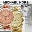 マイケルコース 腕時計[ MICHAELKORS 時計 ]マイケル コース 時計[ MICHAEL KORS 腕時計 ]マイケルコース腕時計 レディース/ゴールド MK3131 MK3247 [海外/新作/人気/MK/おしゃれ/ファッション/NY/ブレスレット/オールゴールド/ピンクゴールド/イエローゴールド][送料無料]