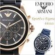 エンポリオアルマーニ 腕時計[ EMPORIOARMANI 時計 ]エンポリオ アルマーニ 時計[ EMPORIO ARMANI 腕時計 ]アルマーニ時計 スポーティボ シグマ Sportivo Sigma メンズ AR6066 AR6068 [クロノグラフ/新作/高級/ブランド/ビジネス/フォーマル/プレゼント/エンポリ][送料無料]