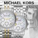マイケルコース 腕時計【選べる2セレクト】[ MICHAELKORS 時計 ]マイケル コース 時計[ MICHAEL KORS 腕時計 ]マイケルコース腕時計 ジェットセット Jetset