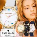 【10%OFF】ケイトスペード 腕時計[ katespade 時計 ]ケイト スペード ニューヨーク 時計[ kate spade NEWYORK ]ケートスペ...