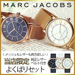 【周りと差がつく!!】【当店限定オリジナルセット】マークジェイコブス 腕時計[MARCJACOBS 時計]マーク ジェイコブス 時計[MARC JACOBS 腕時計]レディース[人気/ブランド/革/レザー/マークバイマークジェイコブス/MARC BY MARC JACOBS/メッシュベルト/セット][送料無料]
