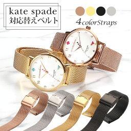 【<strong>ケイトスペード</strong> 対応替えベルト】KATESPADE 時計ベルト ケイト スペード 腕時計ベルト KATE SPADE 腕時計バンド 替え ストラップ 替えベルト 変えベルト メッシュベルト メンズ レディース [ 12mm 14mm 16mm 18mm 20mm 幅 腕時計 時計 人気 ブランド おしゃれ ] [送料無料]
