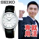 【面接で好印象を与える就活時計はこれ】セイコー 腕時計 SEIKO 時計 セイコー 時計 セイコー腕時計 セイコー時計 SCXP031 [ メンズ 男..