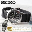 \他人と差をつける!!当店限定セット/セイコー 時計 SEIKO 腕時計 セイコー腕時計 セイコー時...