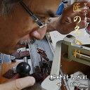 【日本の職人の技が光る】【腕時計 時計 刻印 名入れ サービ...