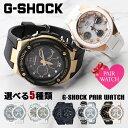 【ペア価格】カシオ 腕時計 ジーショック ジースチール ベビージー ジーミズ CASIO 時