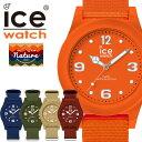 【5年保証対象】アイスウォッチ 腕時計 ICEWATCH 時計 アイス ウォッチ ICE WATCH スリム ネイチャー SLIM NATURE メンズ レディース ..