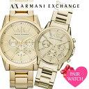 【ペア価格】ペアウォッチ アルマーニエクスチェンジ 腕時計 ArmaniExchange 時計 ア