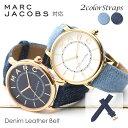 『 マークジェイコブス 対応 』 腕時計ベルト 時計ベルト 替えベルト 交換 MARC JACOBS ベルト デニム ストラップ レザー 革 18mm メンズ レディース ローズゴールド シルバー ピンクゴールド ブラック ブルー ネイビー おしゃれ マークバイマークジェイコブス 送料無料