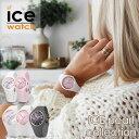 【5年保証対象】アイスウォッチ 時計 ICEWATCH 腕時計 アイス ウォッチ ICE WATCH アイス パール ICE pearl レディース 女性 [ 人気 ブ..