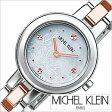 セイコー ミッシェルクラン腕時計[SEIKO MICHEL KLEIN PARIS MICHEL KLEIN 腕時計 ミッシェルクラン 時計 ]ミッシェルクランファム[MICHEL KLEIN FEMME]/レディース時計AVCD006[送料無料][lpw]