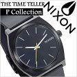 ニクソン 時計 [ NIXON 時計 ] ニクソン 腕時計 [ NIXON ] ニクソン時計 [ NIXON時計 ] タイムテラーピーブラック[THE TIME TELLER P BLACK]/メンズ/レディース A119-000 [人気/激安/新作/スポーツウォッチ/サーフ/スノー/防水/マリンスポーツ][02P27May16]
