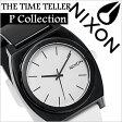 ニクソン 腕時計 [ NIXON 腕時計 ] ニクソン 時計 [ NIXON ] ニクソン腕時計 [ NIXON腕時計 ] タイムテラーピーブラック ホワイト[THE TIME TELLER P BLACK WHITE]/メンズ/レディース A119-005 [人気/激安/新作/スポーツ/ブランド/サーフィン/防水/海][02P27May16]