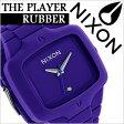 ニクソン 腕時計 [ NIXON 腕時計 ] ニクソン 時計 [ NIXON ] ニクソン腕時計 [ NIXON腕時計 ] ラバープレイヤー パープル[THE RUBBER PLAYER PURPLE]/メンズ/レディース A139-230 [人気/新作/スポーツウォッチ/サーフ/スノー/防水/マリンスポーツ][送料無料] 02P01Oct16