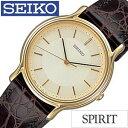 【5年保証対象】セイコー腕時計[SEIKO時計 SEIKO 腕時計 セイコー 時計 ]スピリット[SPIRIT]メンズ時計/SCDP034[送料無料]