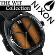 ニクソン 時計 [ NIXON 時計 ] ニクソン 腕時計 [ NIXON ] ニクソン時計 [ NIXON時計 ] ウィット[THE WIT]タイガーアイ/レディース/A318-1073 [人気/激安/新作/スポーツ/ブランド/サーフィン/防水/海][送料無料][中学生/高校生/大学生]