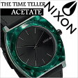 ニクソン 時計 [ NIXON 時計 ] ニクソン 腕時計 [ NIXON ] ニクソン時計 [ NIXON時計 ] タイムテラー アセテート[TIME TELLER ACETATE]エメラルドアセテート/メンズ/レディース/A328-1054 [人気/激安/スポーツウォッチ/スポーツ/ブランド/サーフィン/防水][送料無料]